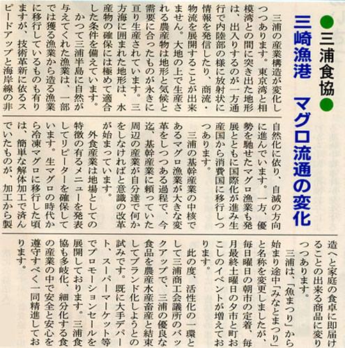 三浦漁港 マグロ流通の変化