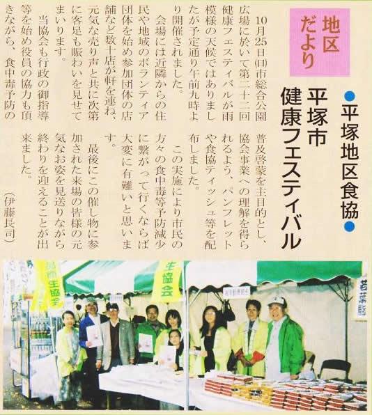 平塚市健康フェスティバル