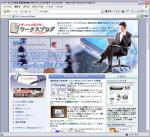CMS化されたホームページやビジネスブログの開発はワークスブログ